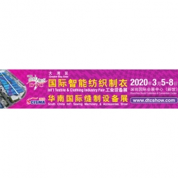 2020 Greater Bay Area International Textile & Clothing Industry Fair (DTC2020)